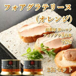 【最高級スペイン産】2缶セット オレンジジャム入りフォアグラ(含有率72%) 缶詰 テリーヌ パテ ペースト リエット 送料無料
