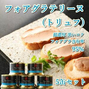 【最高級スペイン産】5缶セット トリュフ入りフォアグラ(含有率95%) 缶詰 テリーヌ パテ ペースト リエット 送料無料