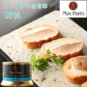 【最高級スペイン産】 トリュフ入りフォアグラ(含有率95%) テリーヌ 缶詰 パテ ペースト リエット
