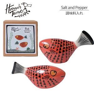 Hannah Turner ハンナターナー 06/Red Fish フィッシュ 2個セット Salt and Pepper 調味料入れ 調味料ケース 陶器 塩コショウ入れ ソルト&ペッパーボトル スパイスボトル キッチン キッチン雑貨 せっ器