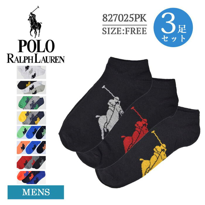 メール便PoloRalphLaurenポロラルフローレン【827025PK】メンズ靴下ソックス3足セットスニーカーソックスアンクルソックスくるぶしビショートソックスビッグポニー父の日彼氏ギフト