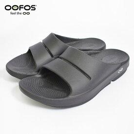 ★OOFOSウーフォスOOahh Slide #1100 ウーアー スライドBlack靴 サンダル リカバリーシューズ レディース メンズ