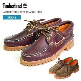 【再入荷】Timberland/ティンバーランド 【TB050009648】AUTHENTICS 3EYE CLASSIC LUGオーセンテックス 3アイ ラグBURGUNDY/バーガンディー 50009 Mワイズメンズシューズ・靴