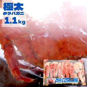 タラバガニ 超特大1肩のみ! ポーション 正味 1.1kg (グレース入り1.3kg以上)特大 カニ 生食用 1肩 ボイル 冷凍 たらば蟹 たらばがに ボイルタラバガニ 蟹 送料無料 誕生日 お祝い お礼 ギフト