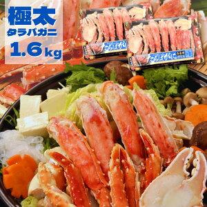 タラバガニ 大 2肩 ポーション 正味 1.6kg (グレース入り2kg以上)大 カニ 生食用 1肩 ボイル 冷凍 たらば蟹 たらばがに ボイルタラバガニ 蟹 送料無料 誕生日 お祝い お礼 ギフト バーベキュー