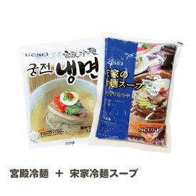 水冷麺セット (麺160g,スープ300g)[韓国冷麺]【でりかおんどる】