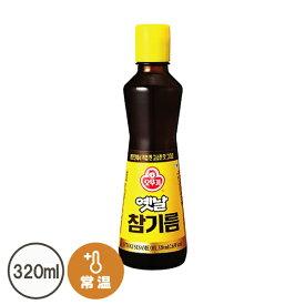 ごま油(320ml)「韓国ゴマ油」【でりかおんどる】