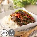 プルコギ(250g)[自家製牛肉料理]【でりかおんどる】