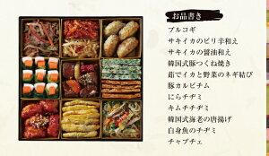 韓国おせち2021(冷蔵)3~4人前【でりかおんどる】【送料無料冷蔵おせち生おせち韓国おせちお正月韓国料理】