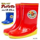 アンパンマン 長靴 レインブーツ キッズ 防水 全3色 C56