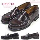 【即納】HARUTA ハルタ ローファー レディース 全2色 4505 通学 学生靴