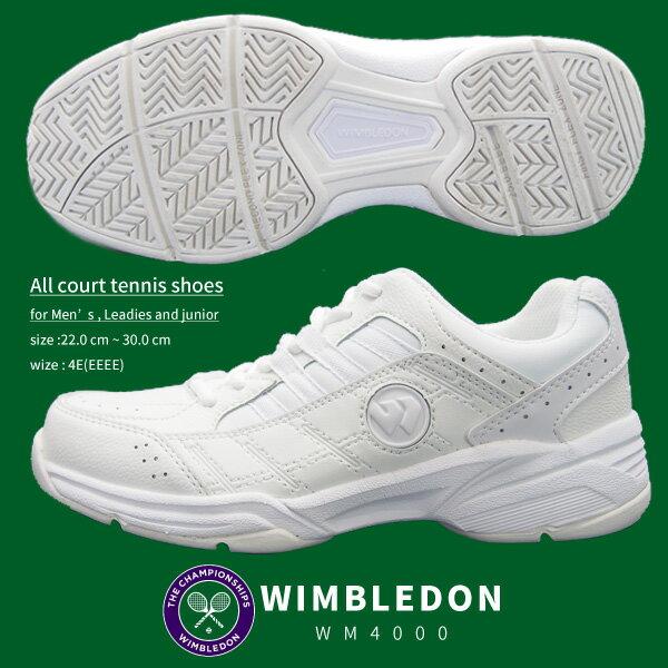 【即納】WIMBLEDON ウィンブルドン テニスシューズ メンズ レディース WM4000 WM-4000 ジュニア オールコート対応モデル 軽量 4E 外反母趾 ソフトテニス 部活動 作業履き 白スニーカー