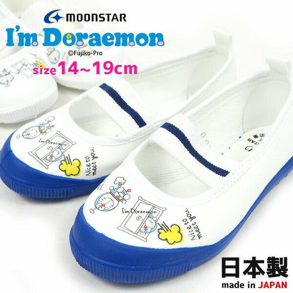 【即納】moonstar ムーンスター 上履き DRMバレー01 キッズ 上靴 室内履き 日本製 男の子 女の子