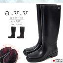 【即納】a.v.v アー・ヴェ・ヴェ レインブーツ AVV-4056 レディース ラバーブーツ 長靴 雨具 ロング丈 日本製 やわら…