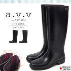 【即納】a.v.v アー・ヴェ・ヴェ レインブーツ AVV-4056 レディース ラバーブーツ 長靴 雨具 ロング丈 日本製 やわらか かわいい 女性 婦人