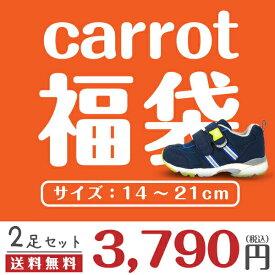 【即納】carrot キャロット スニーカー 福袋 キャロット福袋2足セット キッズ moonstar 男の子 女の子 子供靴