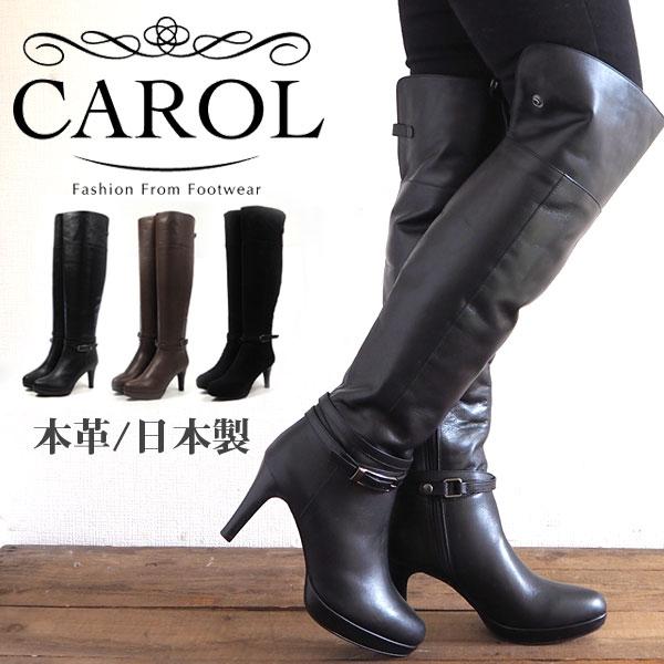 【特価】CAROL キャロル ブーツ 49778 レディース ニーハイブーツ 本革 日本製 厚底