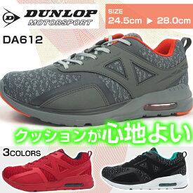 DUNLOP ダンロップ スニーカー DA612 メンズ エアロジャンプ ジョギング ランニング ウォーキング 軽量 クッション 通気性 低反発