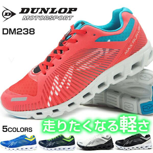 DUNLOP ダンロップ スニーカー DM238 メンズ マックスランライトM238 軽量 クッション 反射材 ランニング ジョギング