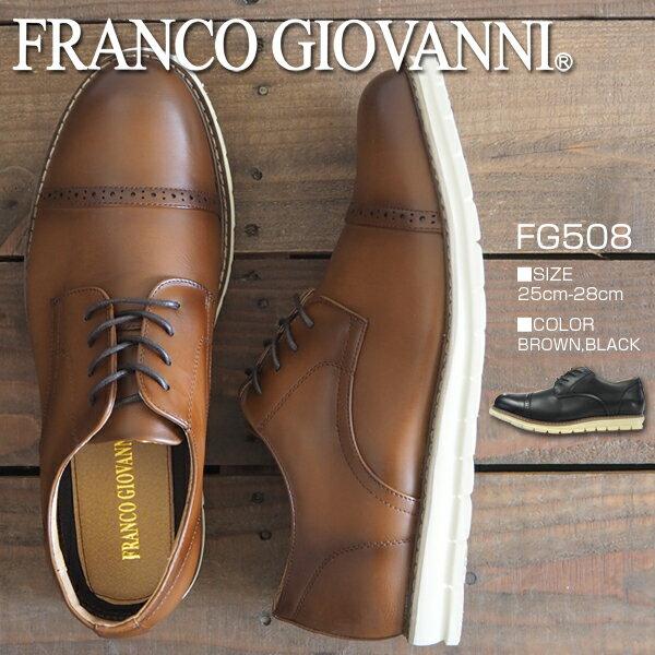 【特価/即納】FRANCO GIOVANNI フランコジョバンニ カジュアルシューズ FG508 メンズ ホワイトソール ストレートチップ オフィスカジュアル ビジネスカジュアル