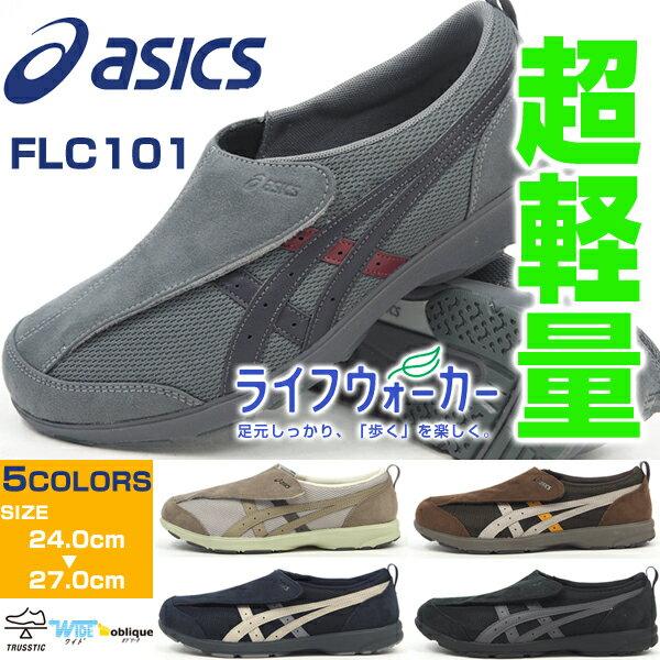 asics アシックス ウォーキングシューズ FLC101 メンズ シニア 幅広 3E 健康体操 室内運動 通気性 メッシュ