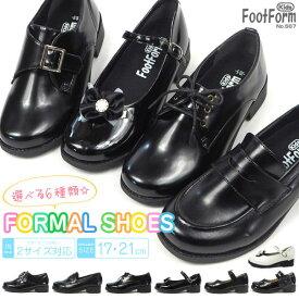 【即納】 Foot Form Kids フットフォーム キッズ フォーマルシューズ 5675 5676 5677 5678 5679 5680 キッズ ローファー レースアップ ストラップ シングルモンク パンプス 子供靴 入学 入園 卒園 黒