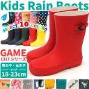 【送料無料】【あす楽】GAME ゲーム 長靴 レインブーツ 1317 キッズ 全10色 完全防水 カラフル 雨具 通園 通学