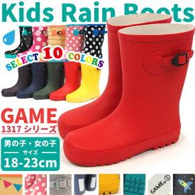 【特価】長靴 子供 レインブーツ GAME ゲーム 1317 キッズ 全10色 完全防水 カラフル 雨具 通園 通学