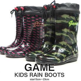 【即納】GAME ゲーム 長靴 1765 キッズ ジュニア レインブーツ 男の子 女の子