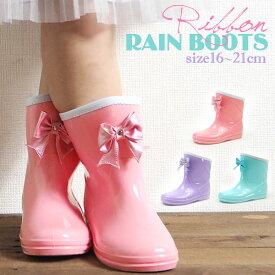 【即納】GAME ゲーム 長靴 538 キッズ リボンレインブーツ 女の子 子供用