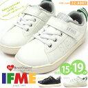 【即納】IFME イフミー スニーカー 22-8007 キッズ キッズシューズ 子供靴 通園 男の子 女の子 軽い 白 黒 運動靴
