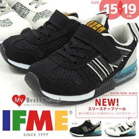 【即納】IFME イフミー スニーカー 30-8016 キッズ キッズシューズ 子供靴 通園 男の子 女の子 プレゼント 白 黒 運動靴 エアクッション