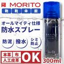 【即納】MORITO モリト シューケア is-fit 防水スプレー 300ml C100-6370 オールマイティ仕様 布 本革 汚れ・シミの…