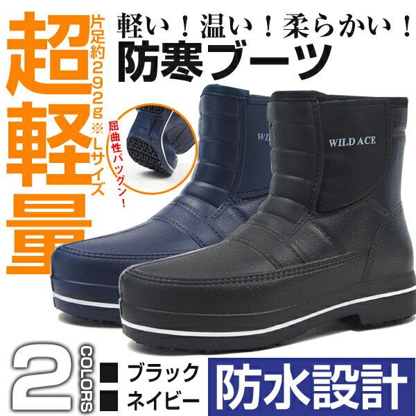 【即納】かるぬく ウィンターブーツ N-2503 メンズ 防水 防寒 防寒靴 長靴 ショートブーツ レインブーツ クッション 軽量 軽作業 農作業 釣り