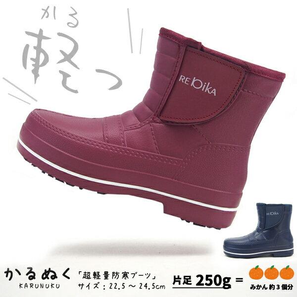 【即納】かるぬく ウィンターブーツ N-3503 レディース 防水 防寒 防水 防寒靴 長靴 ショートブーツ レインブーツ クッション 軽量 軽作業 農作業 ガーデニング