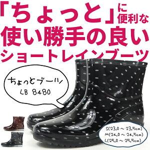 ちょっとブーツ 長靴 レインブーツ LB 8408 レディース ショートブーツ 作業靴 雨靴 長靴 完全防水 掃除 ガーデニング ベランダ 家庭菜園