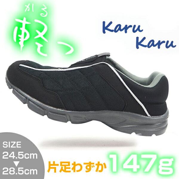 karu karu カルカル スリッポンスニーカー MC 2914 メンズ 軽量 グリップ力 幅広 3E 作業履き 仕事履き ウォーキング