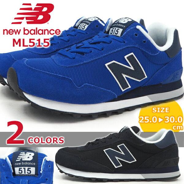 【送料無料】【あす楽】new balance ニューバランス スニーカー ML515HNB ML515HNA メンズ ローカット ジョギング ウォーキング メッシュ 通気性