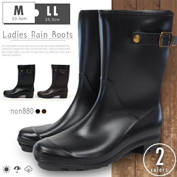 【送料無料】【あす楽】 レインブーツ NON 880 レディース 長靴 ショートブーツ 防水設計 シンプル 黒 茶 ブラック ブラウン 雨 雪