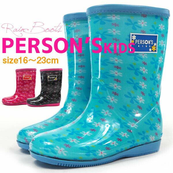 【即納】PERSON'S パーソンズ 長靴 PSK06 キッズ ジュニア レインブーツ 女の子