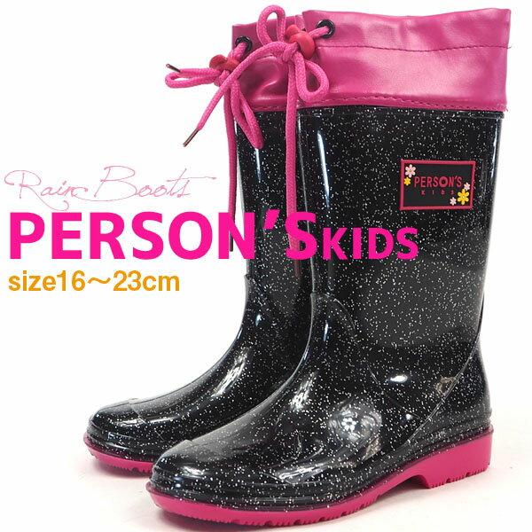 【即納】PERSON'S パーソンズ 長靴 PSK8009 キッズ ジュニア レインブーツ 女の子