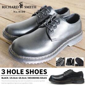 【即納】RICHARD SMITH リチャード・スミス 3ホールシューズ 9100 メンズ カジュアルシューズ R.SMITH クリアソール 厚底 バウンシングソール ポストマンシューズ