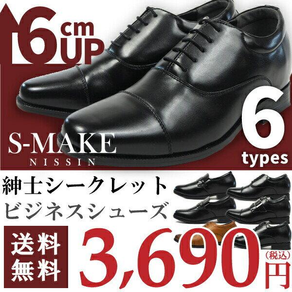 【即納】シークレットシューズ メンズ S-MAKE エスメイク 選べる6種類のシークレットシューズ ビジネスシューズ