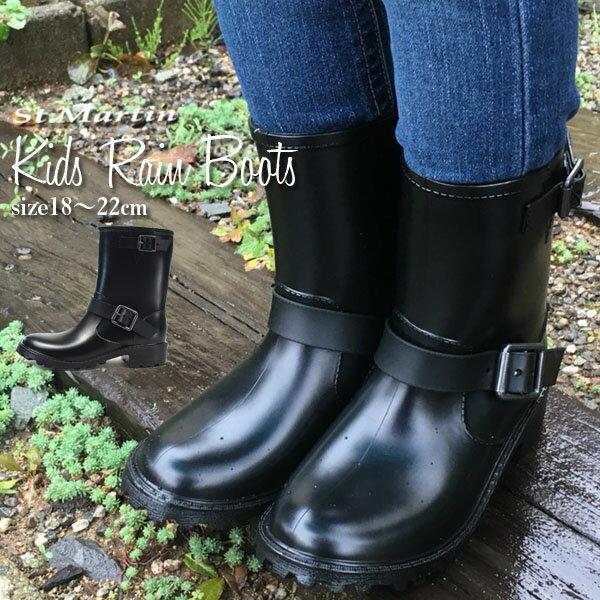 【あす楽】ST.MARTIN セントマーチン 長靴 6611 キッズ エンジニアブーツ レインブーツ 男の子 女の子