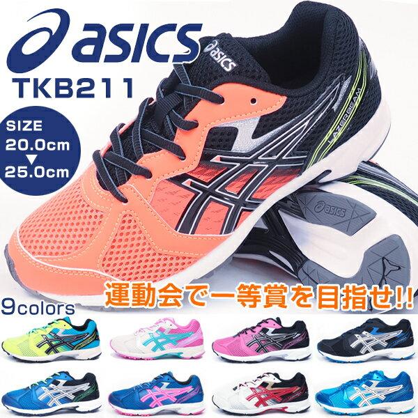 asics アシックス ランニングシューズ TKB211 LAZERBEAM RC キッズ レーザービーム 運動会 短距離走 マラソン 運動靴 ジョギング 部活