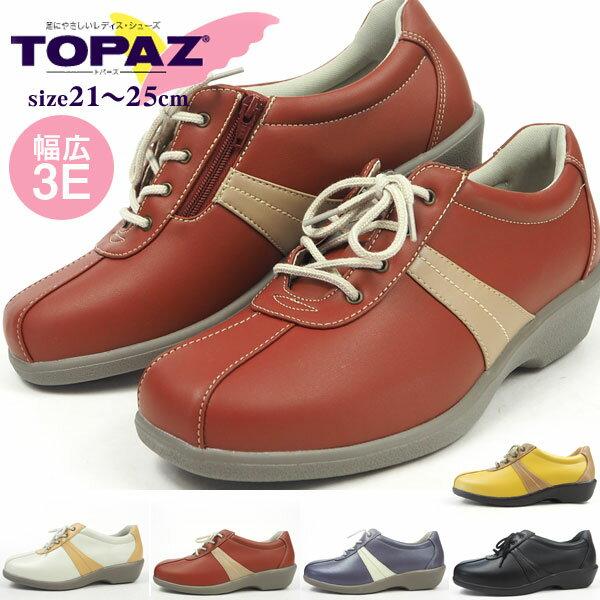 【即納】TOPAZ トパーズ カジュアル TZ-2102 レディース スニーカー 紐靴 軽量 サイドファスナー ソフトアッパー