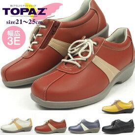 TOPAZ トパーズ カジュアル スニーカー TZ-2102 レディース 紐靴 軽量 サイドファスナー 歩きやすい