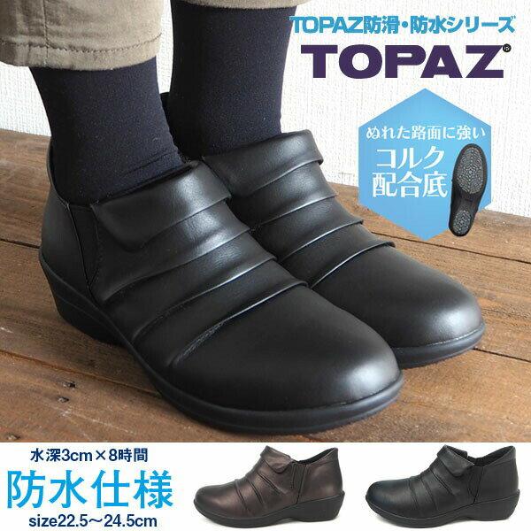 【送料無料】TOPAZ トパーズ カジュアル TZ-4479 レディース 防水 スリッポンシューズ ショートブーツ