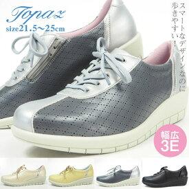 【特価】TOPAZ トパーズ カジュアル TZ-8103 レディース 軽量 紐靴 婦人