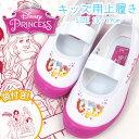 【あす楽】Disney ディズニー バレーシューズ 6923 ディズニープリンセス キッズ 上履き うわばき 上靴 バレエ 巾着 …